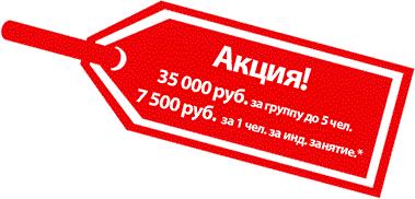 Ярлык акция 35000 руб. за тренинг продаж