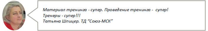 Шпицер Татьяна ТД Союз отзыв о тренинге
