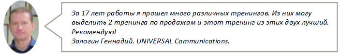 Юниверсал отзыв о тренинге