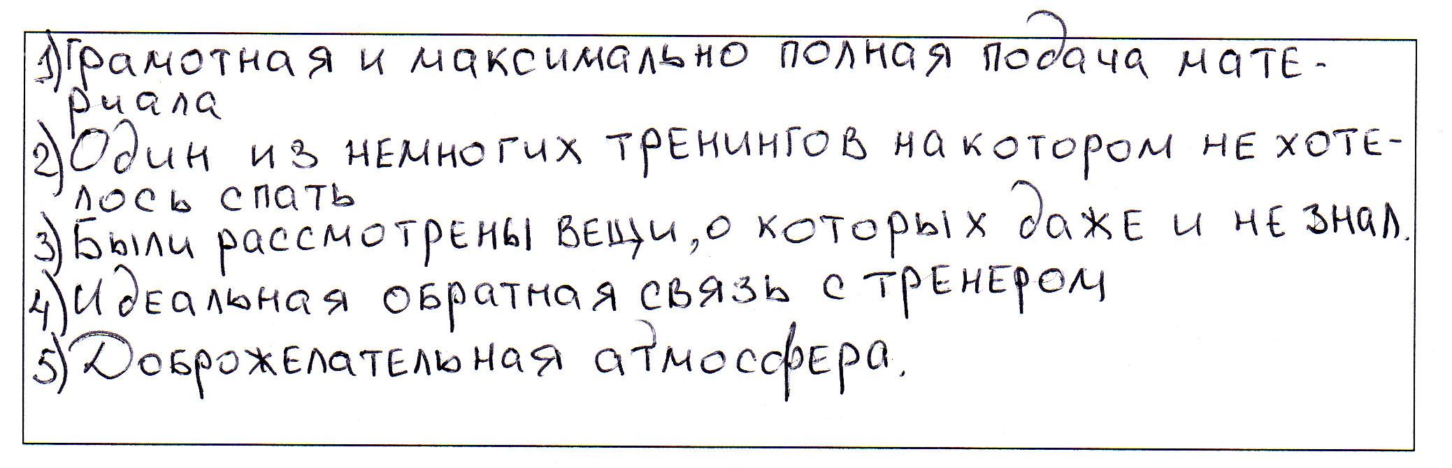 LA SYSTEMS отзыв о тренинге продаж Дука Алексей