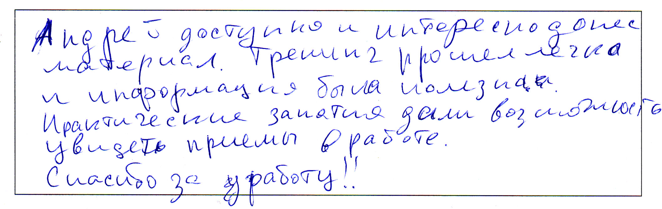 LA SYSTEMS отзыв о тренинге продаж Лукьянов Георгий