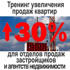 Реклама увеличение продаж квартир на 30%