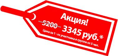 Ярлык Акция 3345 руб за участника