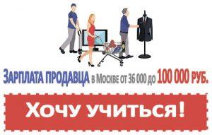 Хочу учиться на продавца