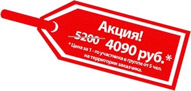 Ярлык акция 4090 руб. за участника